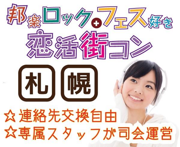 第15回 《札幌》邦楽ロック+フェス好き恋活コン