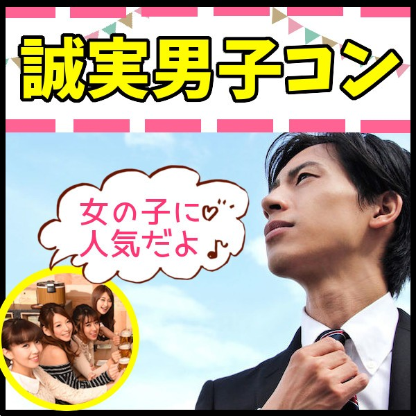 第31回 『誠実男子』&『甘えた女子』コン@水戸