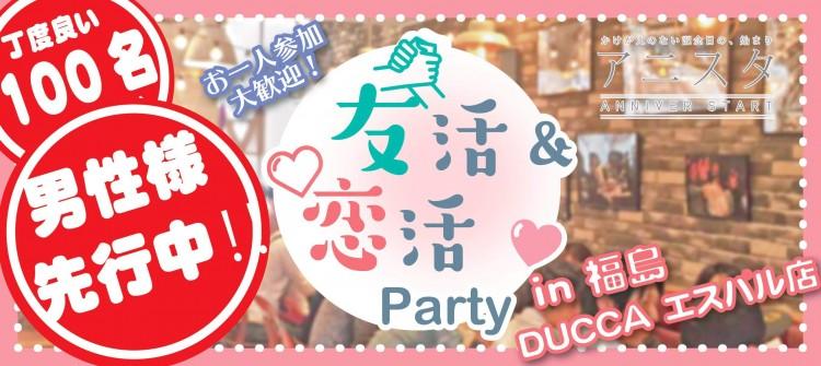 第38回 友活恋活PARTY