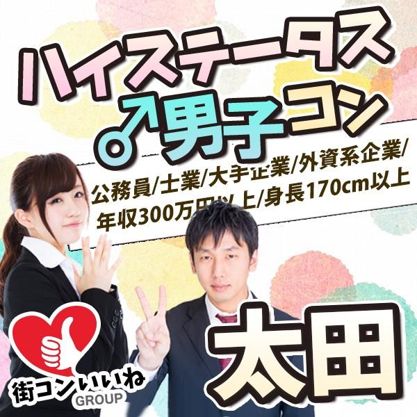 ハイステータス男子コンin太田