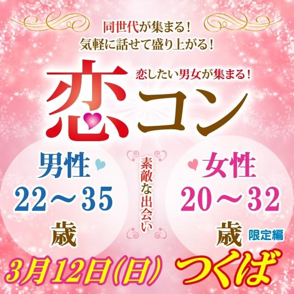 第2回 恋コン@つくば~ちょっと年の差編~