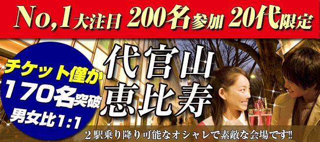第14回 代官山★20代限定★恋活パーティー