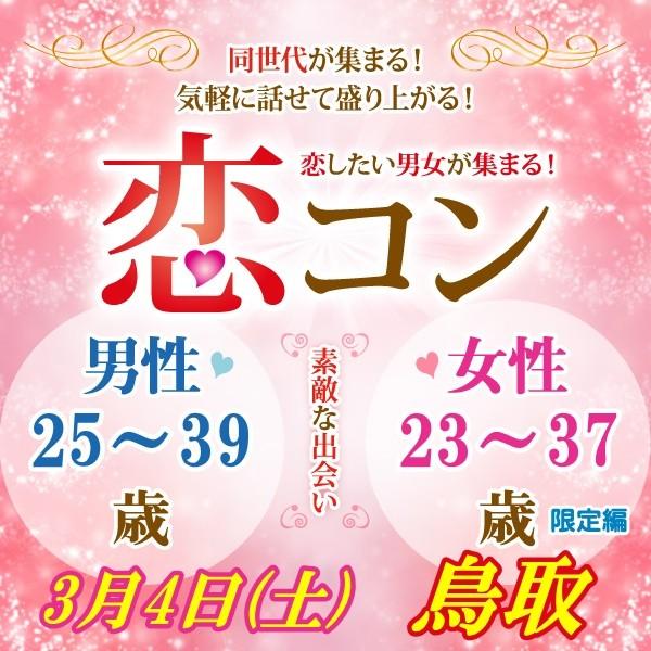 第2回 恋コン@鳥取~ちょっと年の差編~