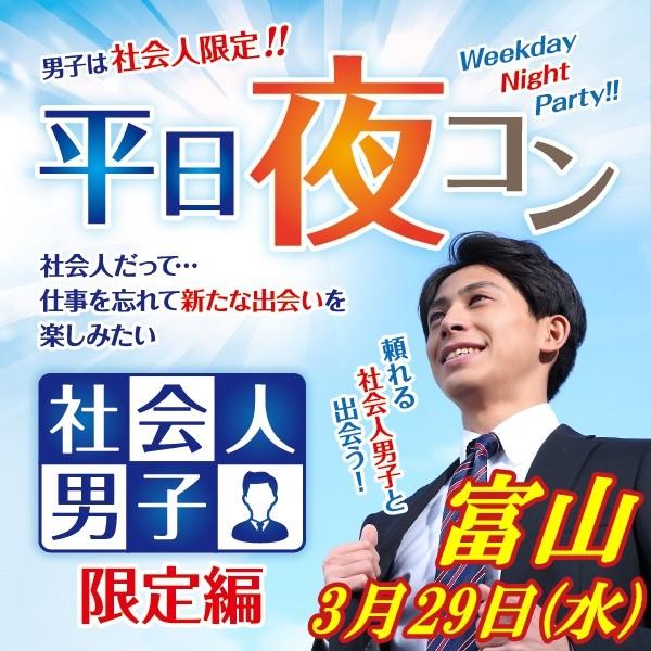 第3回 平日夜コン@富山~社会人男子限定編~