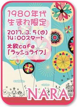 第15回 奈良1980年年代生まれ街コン