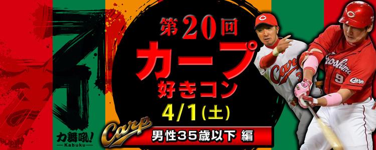 第20回 カープ好きコン【男性35歳以下編】