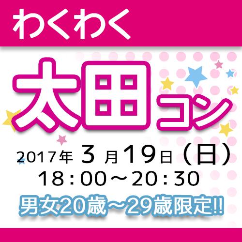 第34回 【20代限定】わくわく太田ナイトコン