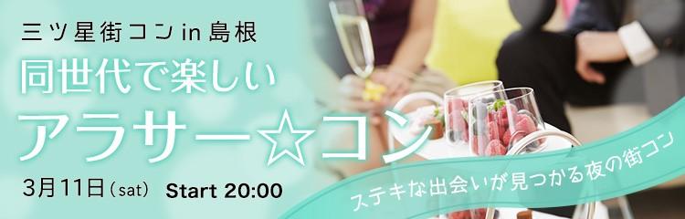 第2回 アラサー婚♪同世代♪三ツ星街コンin松江