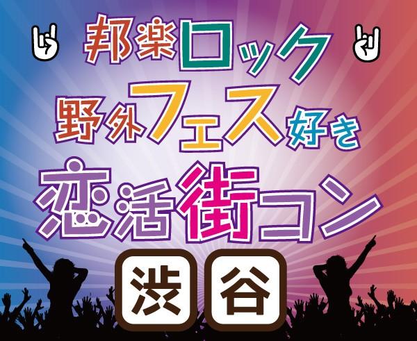 第11回 《渋谷》邦楽ロック+野外フェス好き街コン