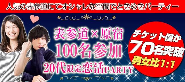 第36回 表参道大規模★20代限定恋活パーティー