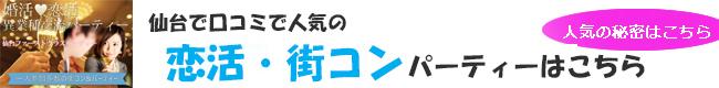 【街コン、恋活、立食】口コミで話題のファーストクラスパーティー【仙台で圧倒的集客の街コン、婚活パーティー】