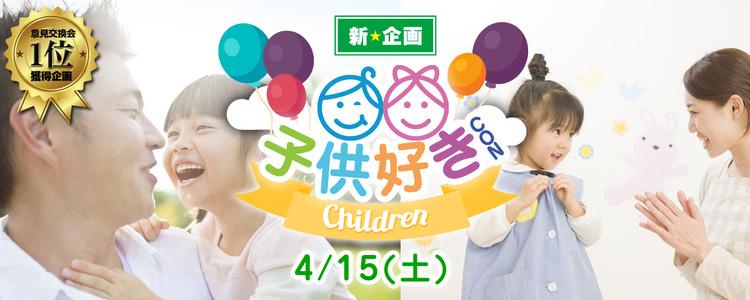 第319回 プチ街コン【子供好きコン】