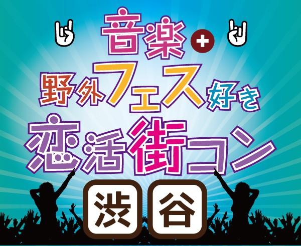 第12回 《渋谷》音楽+野外フェス好き恋活街コン☆