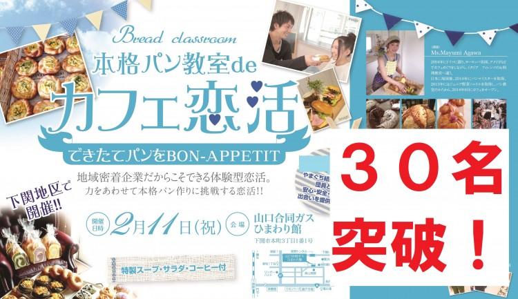 ◆協力体験型◆本格パン教室DEカフェ恋活