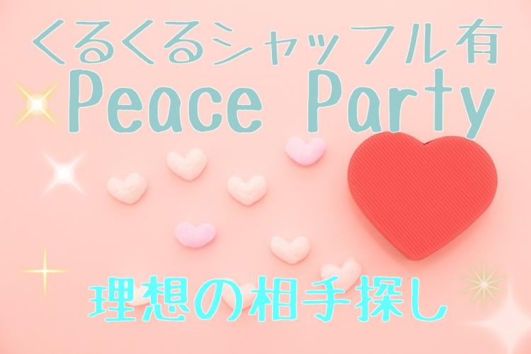 第87回 【渋谷】PeaceParty