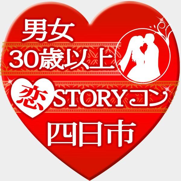 男女30歳以上 恋STORYコン四日市