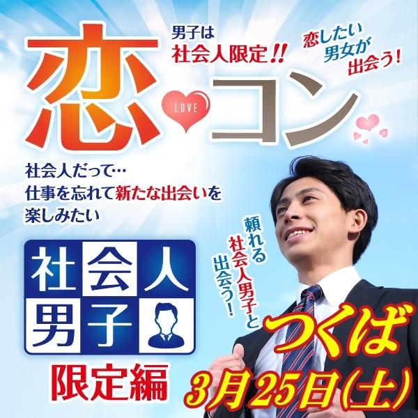 第2回 恋コン@つくば~社会人男子限定編~