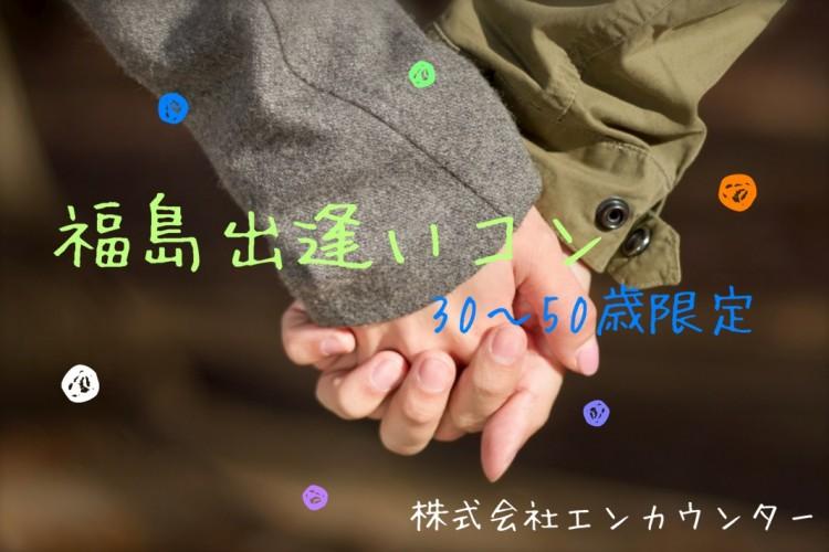 第2回 福島出逢いコン30~50歳限定