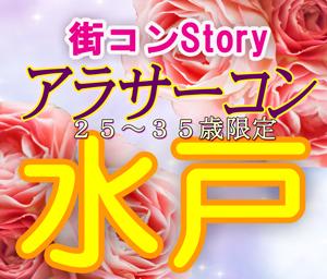 街コンStoryアラサーコン水戸3.12