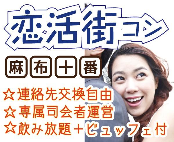 第23回 《麻布十番》同世代恋活街コン☆