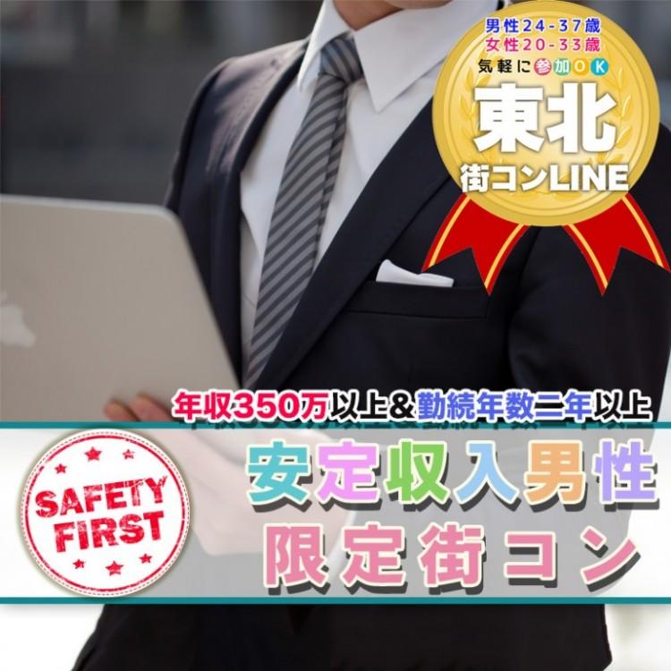 安定男性限定街コン秋田