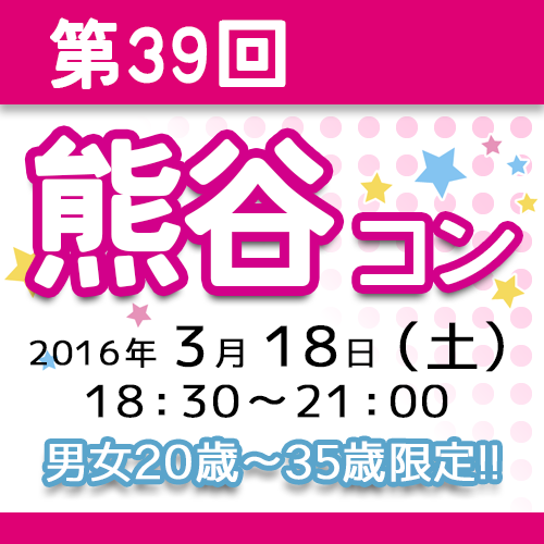 第39回 熊谷ナイトコン