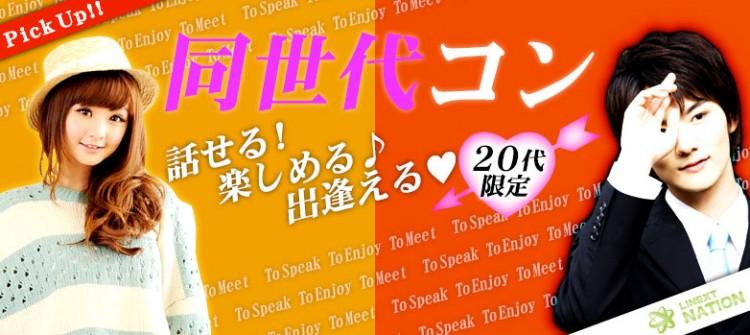 第10回 同世代コン-松江