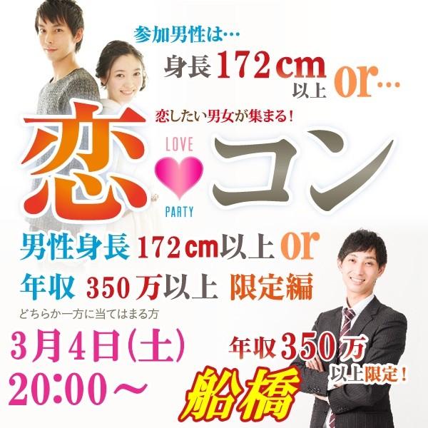 第3回 恋コン@船橋~高身長or高収入男子編~