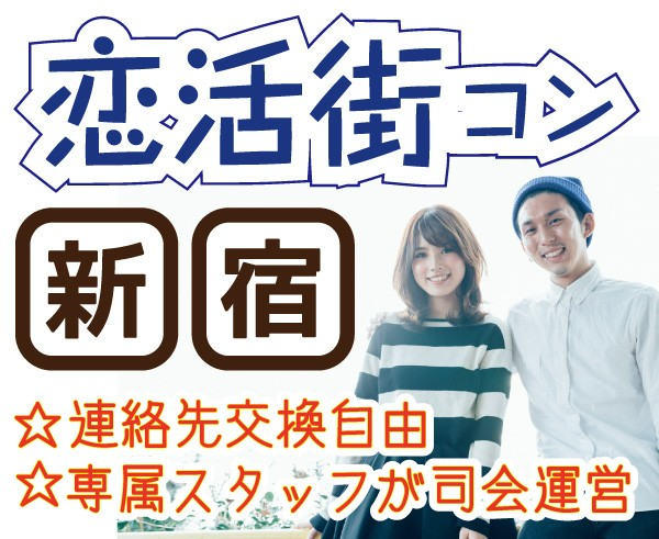 《新宿》アミューズメント恋活街コン☆