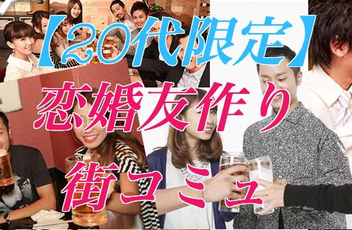 【20代限定】恋婚友作り街コミュ