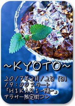 第23回 京都アラサー限定街コン