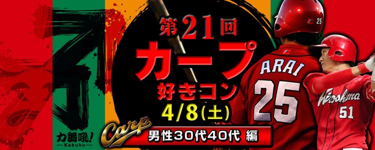 第21回 カープ好きコン【男性30代40代編】