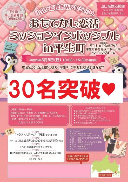 ◆おもてなし恋活 IN 平生町◆