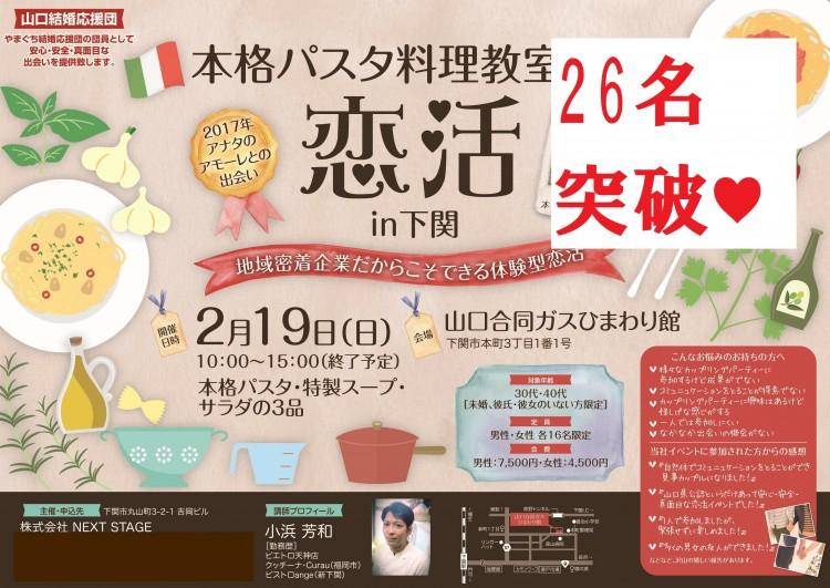 第2回 ◆本格パスタ教室DEアモーレ恋活下関◆