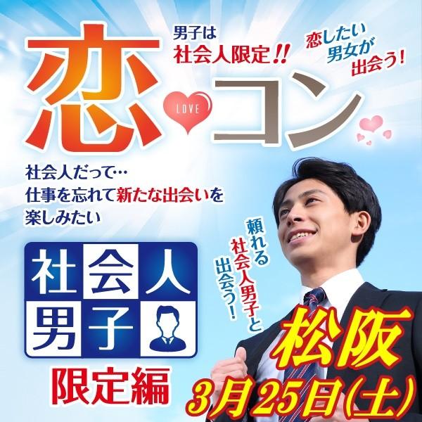 第1回 恋コン@松阪~社会人男子限定編~