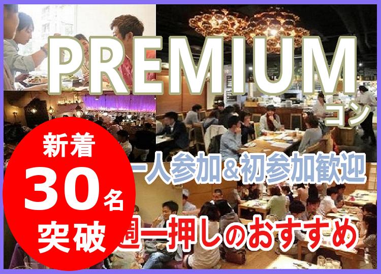 【復活!!】20代限定水戸プレミアムコン