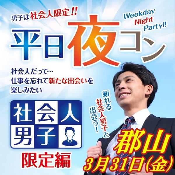 第5回 平日夜コン@郡山~社会人男子限定編~
