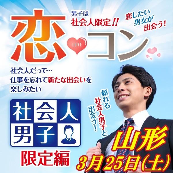 第3回 恋コン@山形~社会人男子限定編~