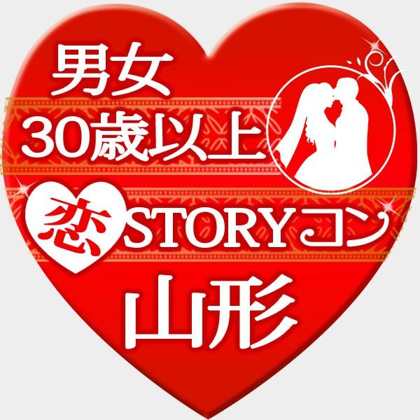 30歳以上限定 恋STORYコンin山形