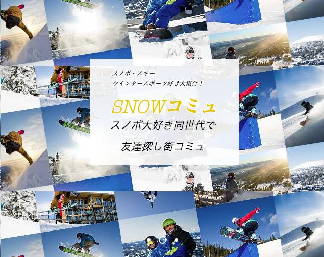 SNOWコミュ in 会津若松