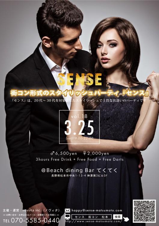 街コンパーティSENSE vol.18