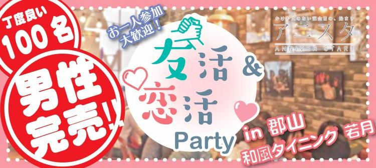 第31回 友活恋活PARTY