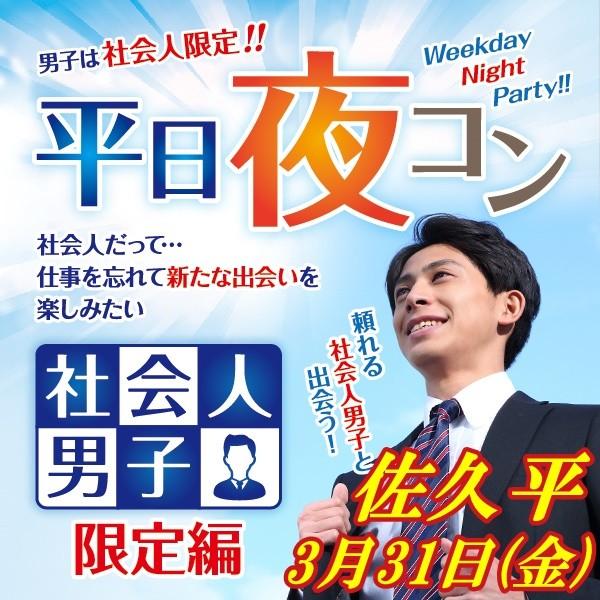 第3回 平日夜コン@佐久平~社会人男子限定編~