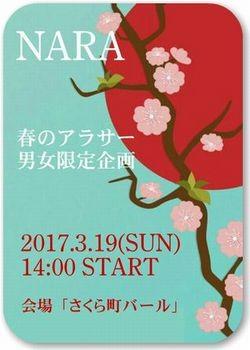 第16回 奈良アラサー街コン
