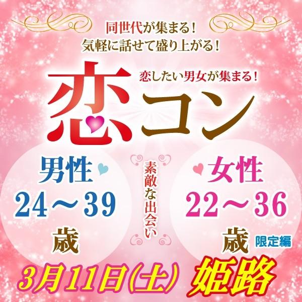 第3回 恋コン@姫路~ちょっと年の差編~