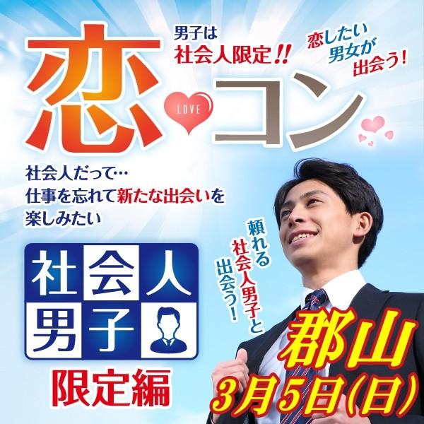 第3回 恋コン@郡山~社会人男子限定編~