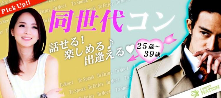 第7回 大恋結びコン-山口