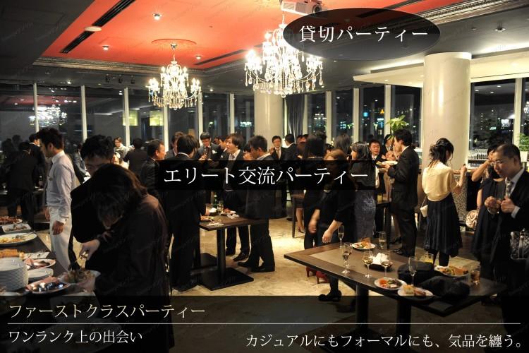 エリート社会人交流パーティー【半立食】