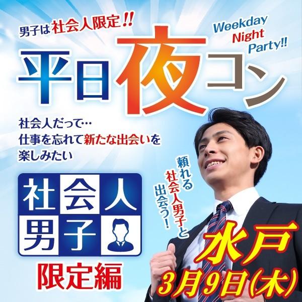 第6回 平日夜コン@水戸~社会人男子限定編~