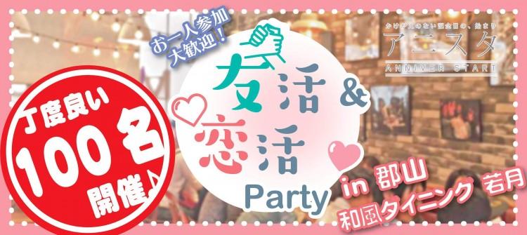 第48回 【大人気企画】友活恋活PARTY